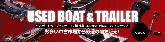 used boat